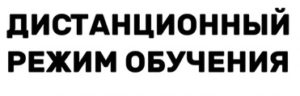 http://rodnici.minobr63.ru/дистанционный-режим-обучения/